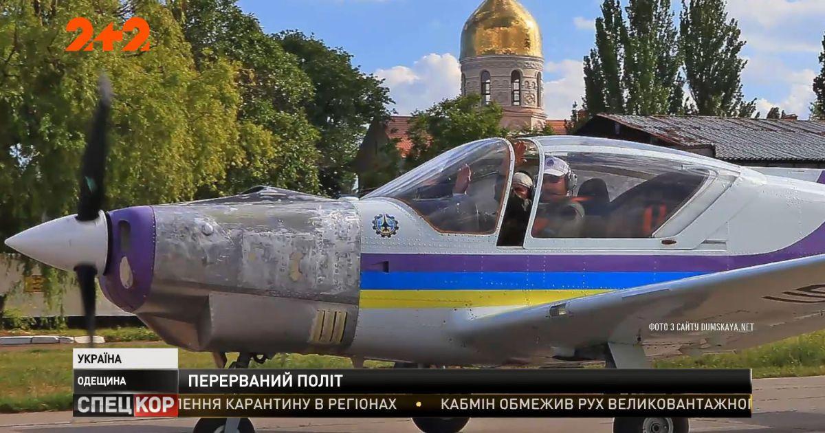 В пригороде Одессы произошло авиакрушение