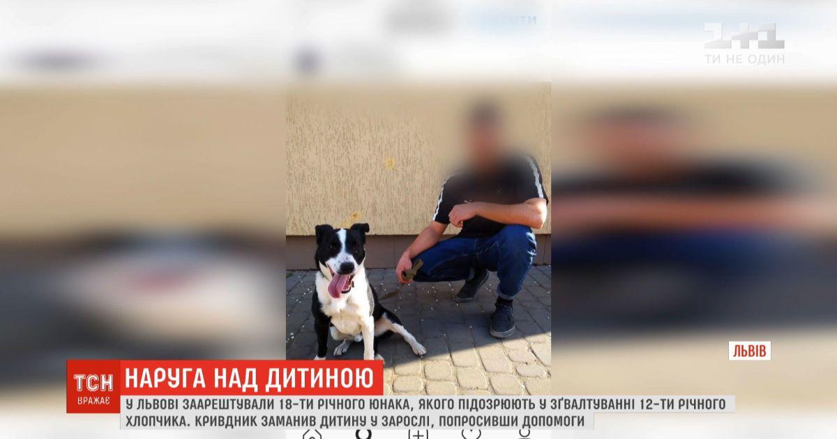 Во Львове арестовали юношу, которого подозревают в изнасиловании 12-летнего мальчика