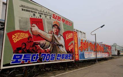 Северная Корея запустила новую гиперзвуковую ракету: что произошло