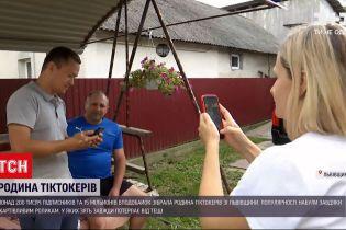 Новости Украины: семья из Львовской области прославилась роликами об отношениях зятя и тещи