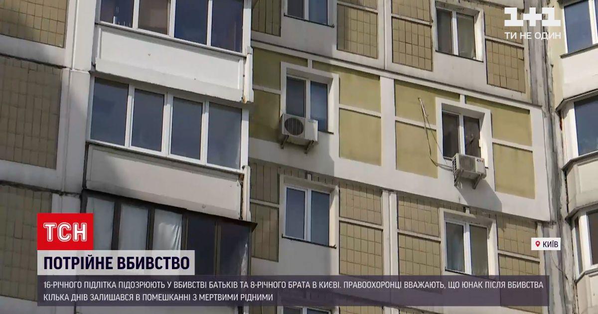 Новости Украины: 16-летнего киевлянина подозревают в нанесении смертельных ранений своим родителям и брату