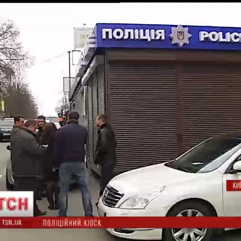 У Києві на ринку з'явився поліцейський МАФ