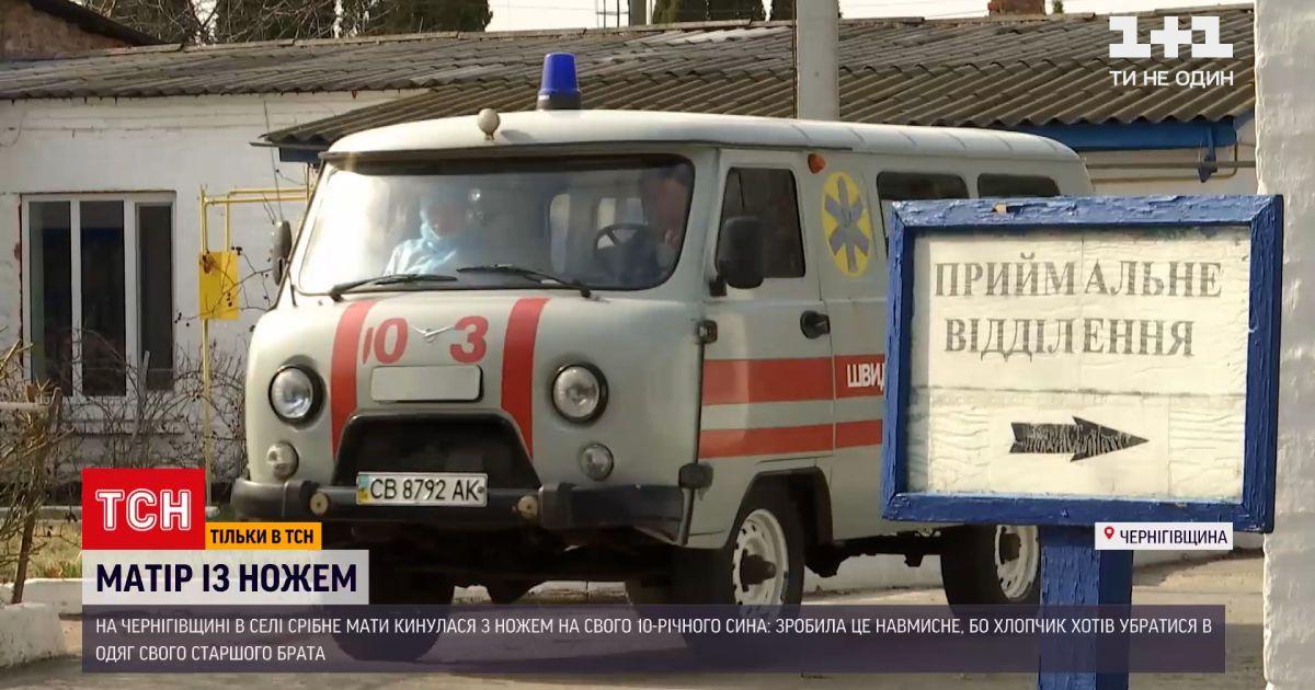 Новини України: у Чернігівській області п'яна жінка навмисне поранила свого 10-річного сина