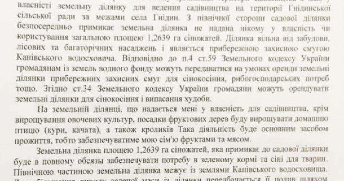"""Заява Нечипоренка / © """"Схеми"""""""