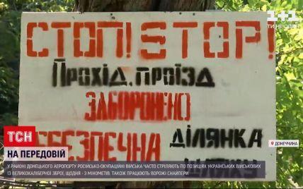 Пулеметные очереди среди белого дня боевики обстреливают украинских бойцов вблизи Донецкого аэропорта