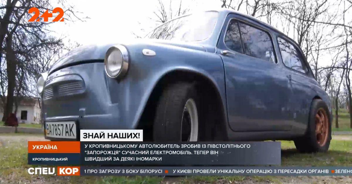 У Кропивницькому автолюбитель зробив із півстолітнього ЗАЗа сучасний електромобіль
