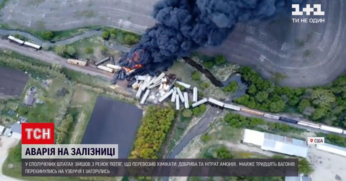 Новости мира: в США сошел с рельсов поезд с химикатами