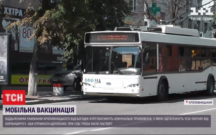 В Кропивницкому начали прививать от коронавируса в троллейбусах: как это происходит