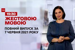 Новини України та світу | Випуск ТСН.19:30 за 7 червня 2021 року (повна версія жестовою мовою)