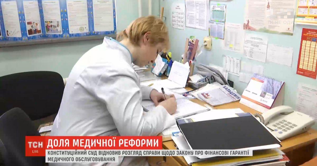 Конституционный суд возобновил рассмотрение дела касательно медицинской реформы в Украине