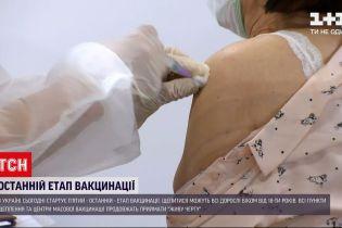 Новини України: стартує останній етап вакцинації проти COVID-19 – щепитись можуть всі охочі