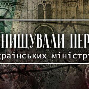 Как советская власть уничтожила первых министров УНР