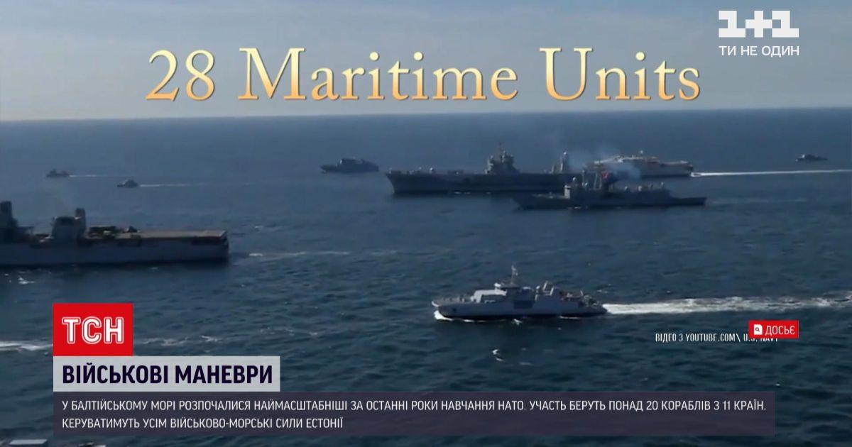 Новости мира: в Балтийском море начались самые масштабные за последние годы учения НАТО