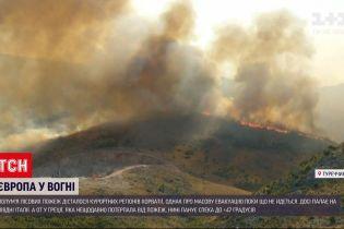 Новини світу: у кількох європейських країнах не вщухають сильні лісові пожежі