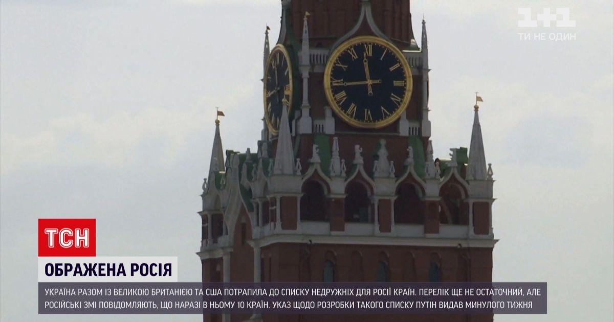 """Новости мира: в России опубликовали целый список """"недружественных стран"""""""