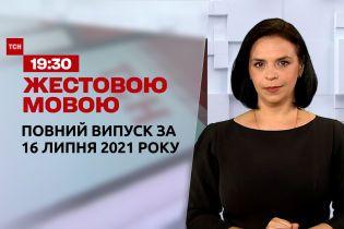 Новини України та світу | Випуск ТСН.19:30 за 16 липня 2021 року (повна версія жестовою мовою)