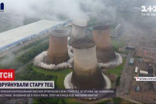 Новости мира: в Великобритании одним взрывом разрушили четыре башни старой ТЭЦ
