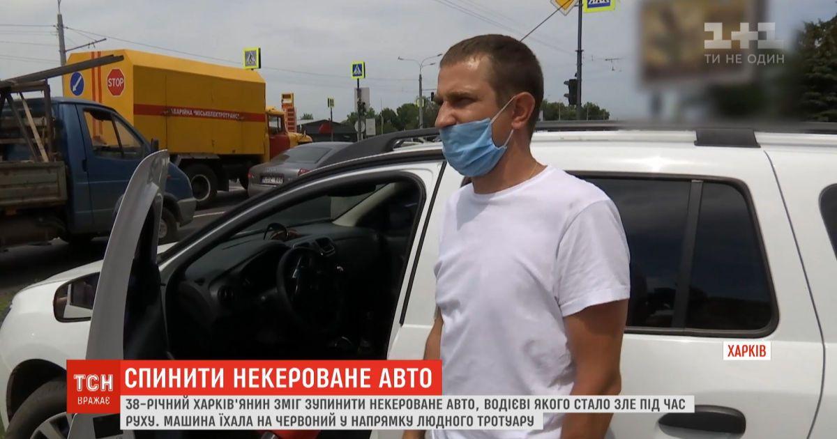 Харьковчанин смог остановить неуправляемое авто, водителю которого стало плохо во время движения