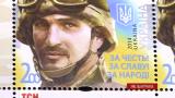 «Укрпошта» виготовила серію марок «За честь! За славу! За народ!»