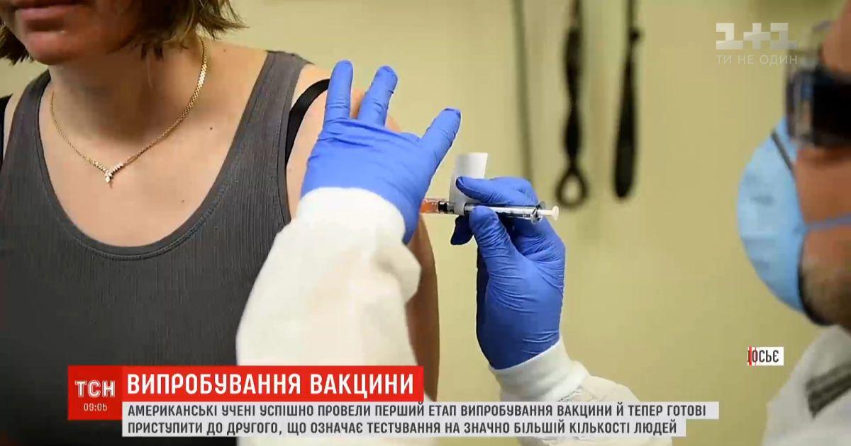Вакцина від коронавірусу: американці успішно провели перший етап випробування