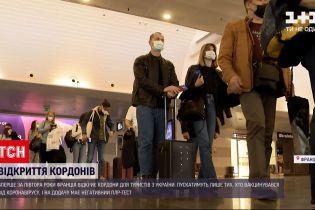 Новини світу: Франція послаблює карантинні обмеження для українців