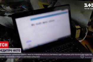 Новини України: тренер зі спортивної акробатики змушував дітей позувати для відвертих знімків