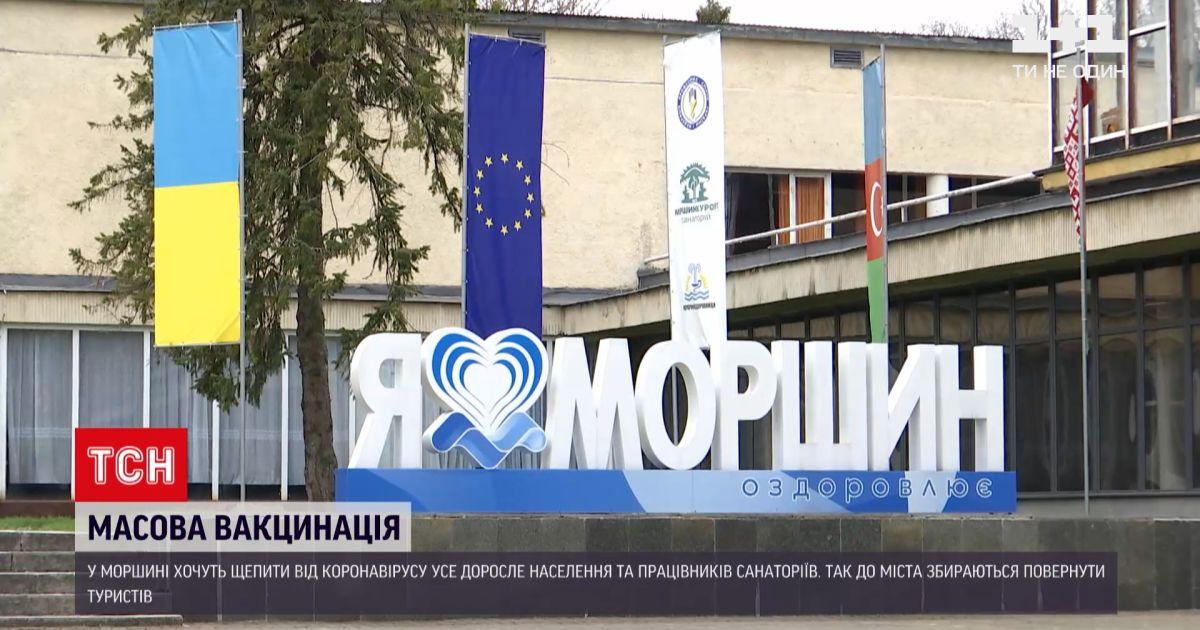 Новости Украины: Моршин стал первым городом, где началась массовая вакцинация всех жителей