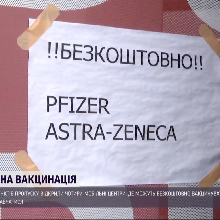 У Польщі відкрили мобільні центри, де можуть безкоштовно щепитися українці