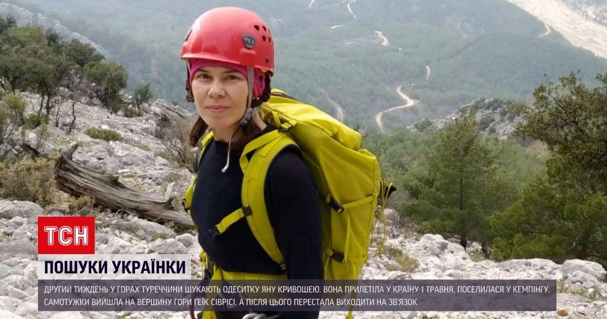 Новини світу: у Туреччині вже другий тиждень шукають українку, яка зникла в горах Анталії