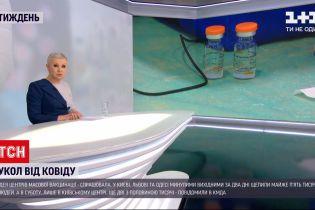 Новини тижня: щеплених від COVID-19 українців стає більше, відкрилися ще кілька центрів вакцинації