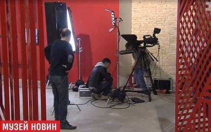 Другий день музею новин: зізнання Холодницького і зворотній бік роботи телеведучих ТСН