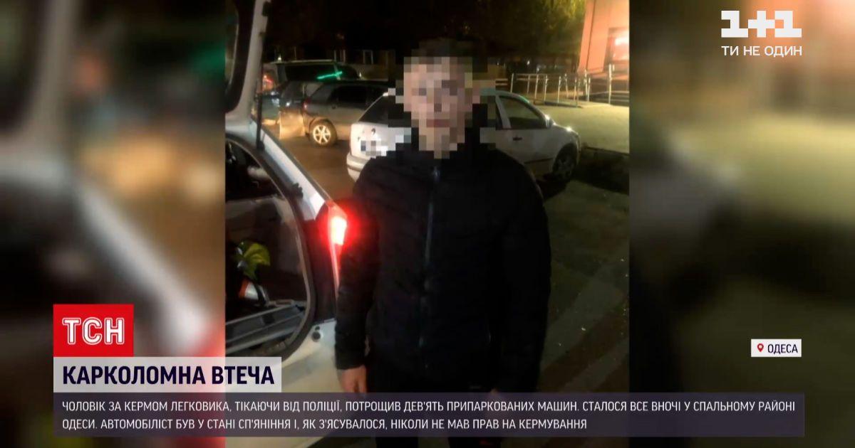 Новости Украины: в Одессе нарушитель ПДД пытался уйти от копов и разбил 9 автомобилей