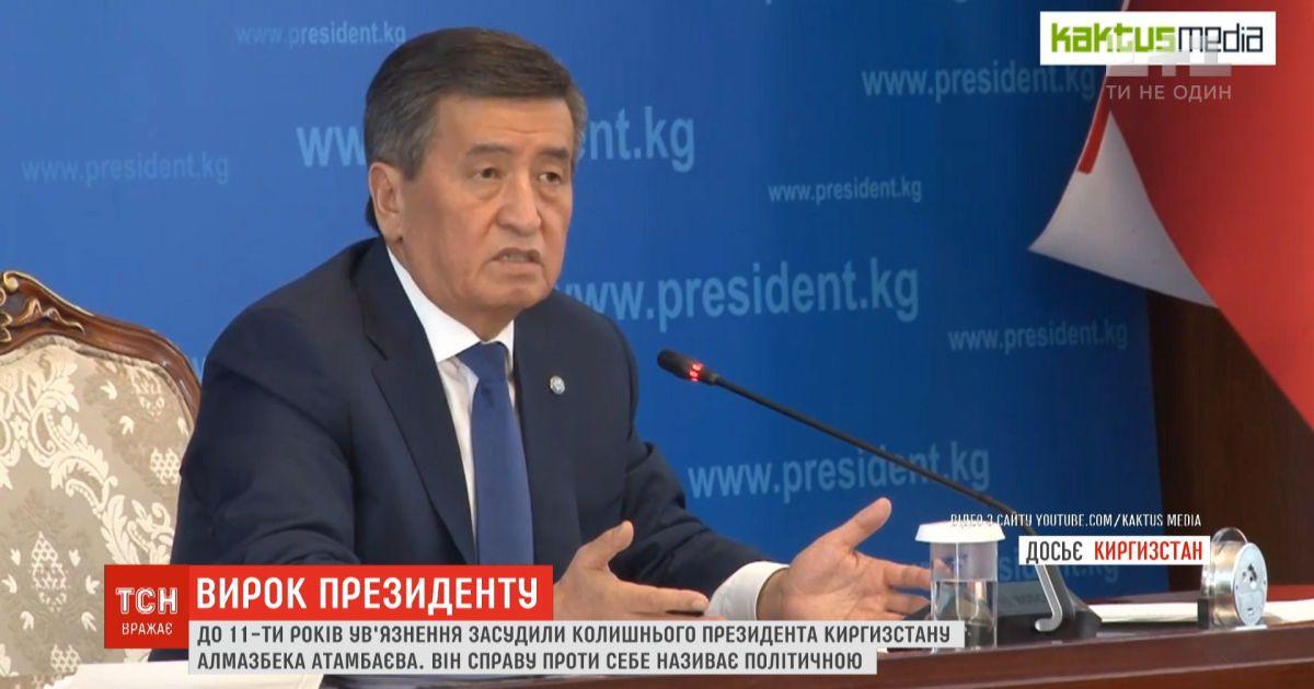 Бывшего главу Кыргызстана приговорили к 11 годам заключения за коррупцию