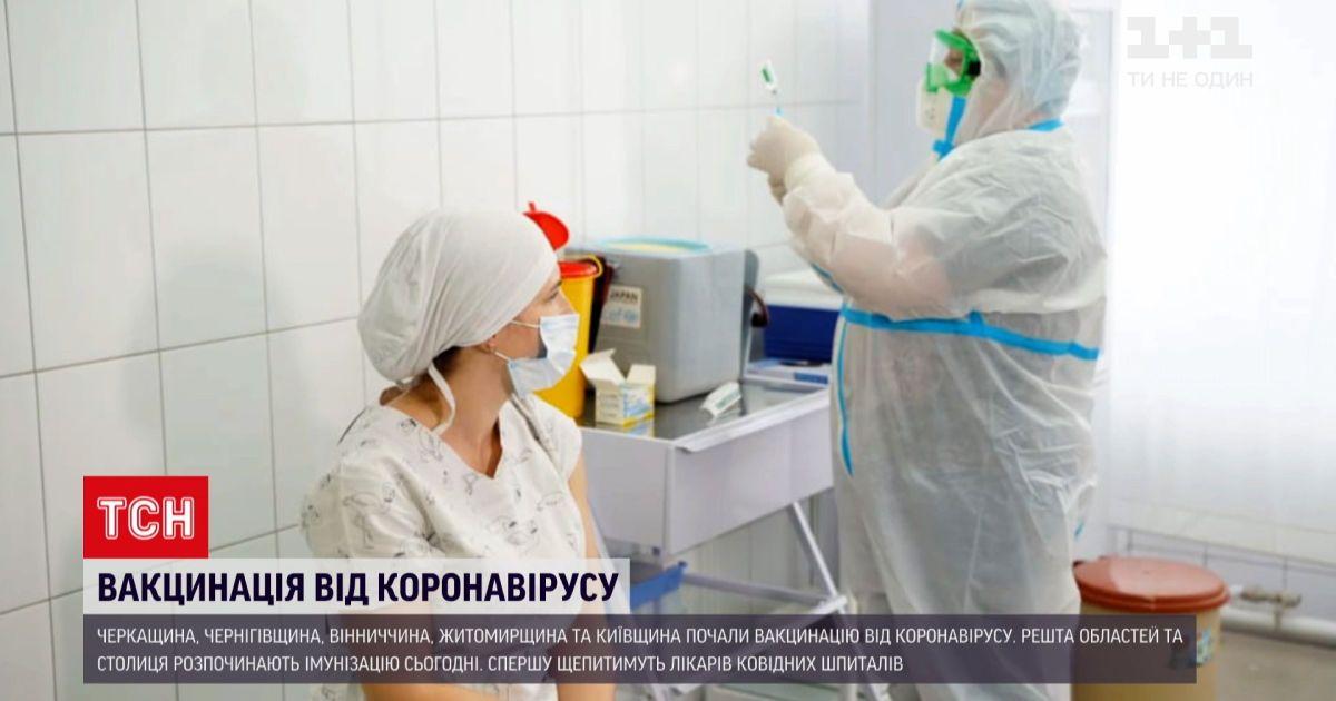 Новости Украины: 5 областей уже начали вакцинацию, но желающих получить прививку - немного