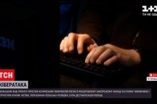 Новини світу: Росія здійснила масштабну кібератаку на Польщу