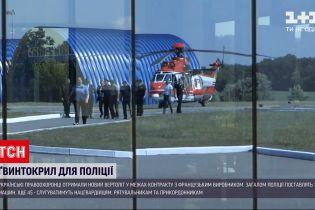 Новости Украины: полицейские получили четвертый новый вертолет H-145