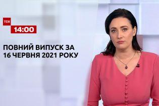Новости Украины и мира | Выпуск ТСН.14:00 за 16 июня 2021 года (полная версия)