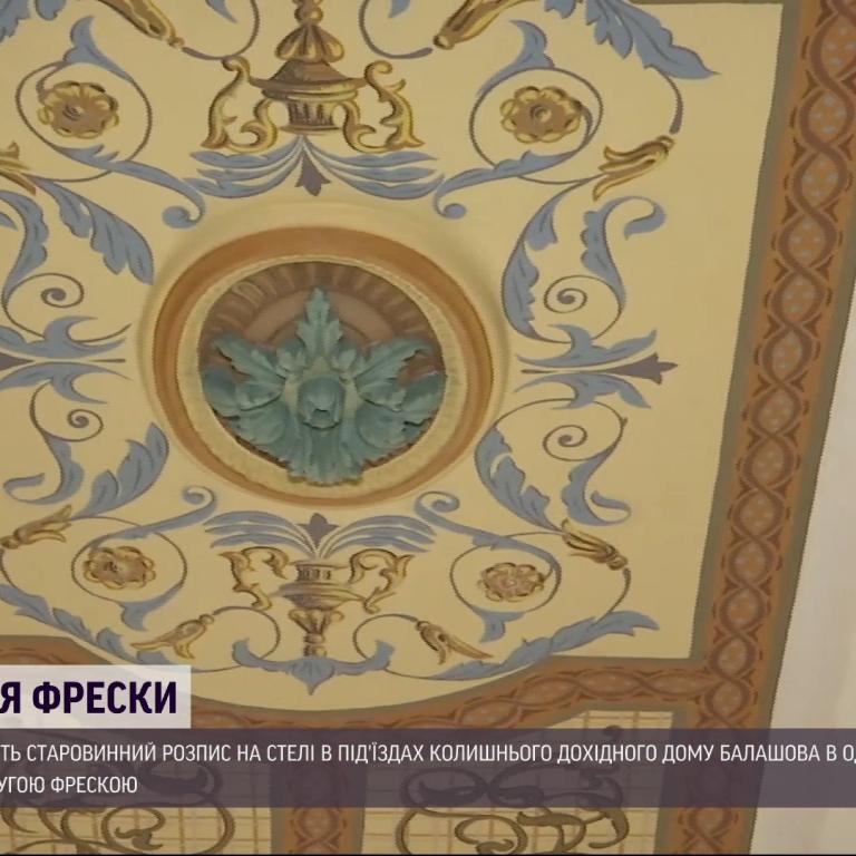 В Одесі відновлюють старовинні фрески будівель, які зафарбовували за радянських часів