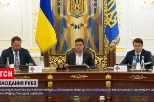 Новини України: РНБО вирішила запровадити санкції проти дев'яти українців, які вже під обмеженнями США