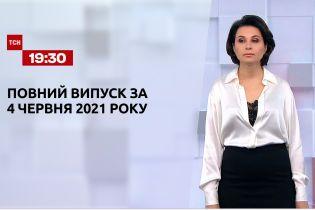 Новини України та світу | Випуск ТСН.19:30 за 4 червня 2021 року (повна версія)