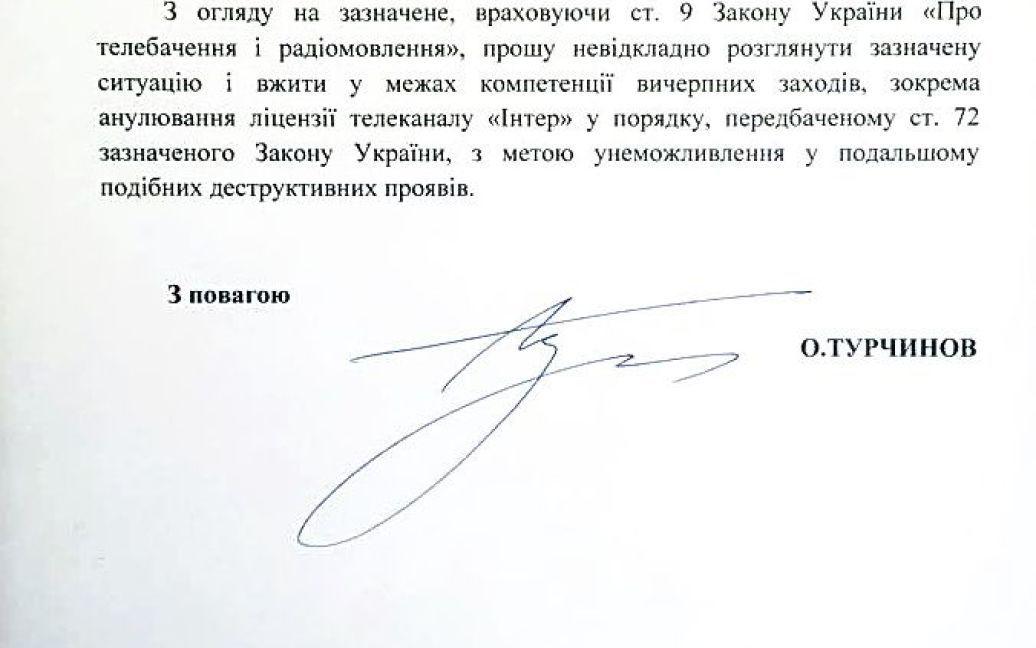 """Турчинов ініціює позбавлення """"Інтера"""" ліцензії / © rnbo.gov.ua"""