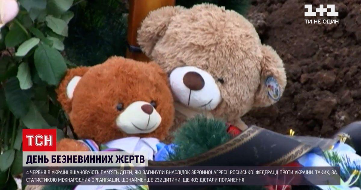 Новини України: українці вперше вшанували пам'ять загиблих на Донбасі дітей