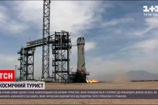 Новини світу: хто полетить у космічну подорож разом із мільярдером Джефом Безосом