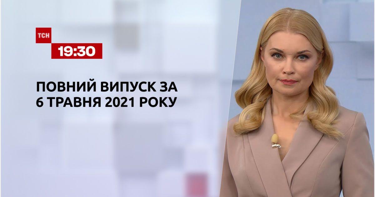 Новости Украины и мира   Выпуск ТСН.19:30 за 6 мая 2021 года (полная версия)