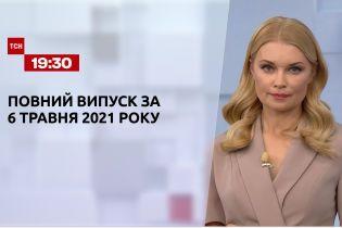 Новости Украины и мира | Выпуск ТСН.19:30 за 6 мая 2021 года (полная версия)