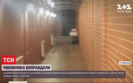 Тунелі із золотом та антикваріатом у маєтку: суд виправдав ексзаступника голови Миколаївської області