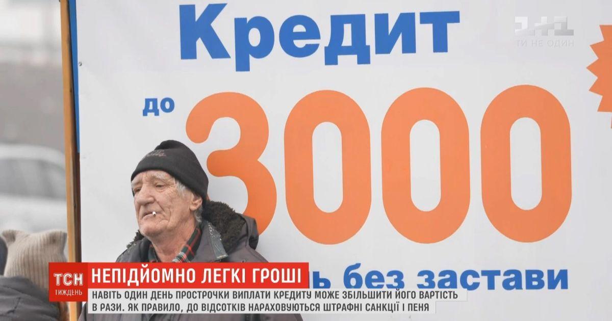 В погоне за быстрыми кредитами украинцы переплачивают в тысячи раз больше