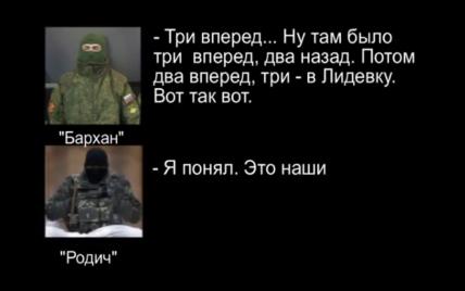 СБУ получила доказательства того, что российские военные стреляют по боевикам на Донбассе