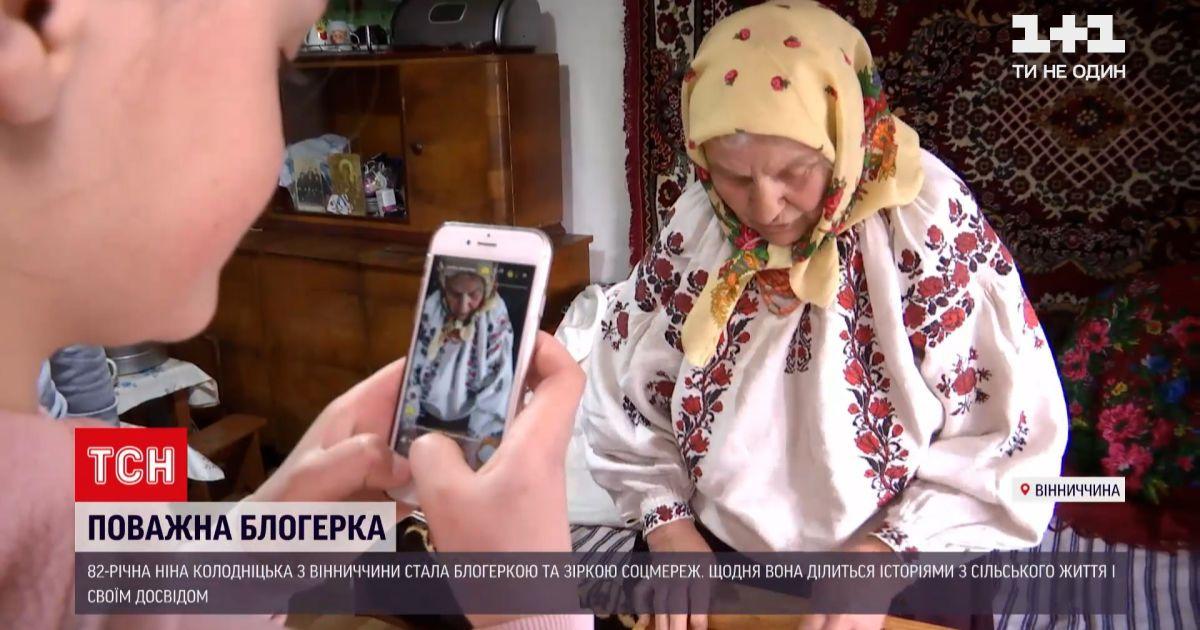 """Новини України: 82-річна жінка стала зіркою """"Тіктоку"""" завдяки історіям з сільського життя"""