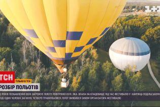 Новости Украины: пилот воздушного шара, упавшего в Каменце-Подольском, может сесть на 12 лет